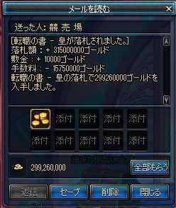 皇315M売却