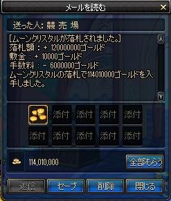 70桃ロッド売却120m