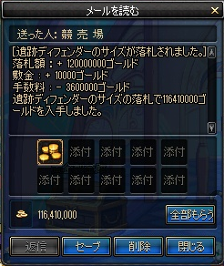 70桃鎌売却120m