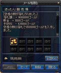 70桃クロー売却140m