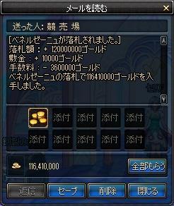 80桃マスケット売却120m