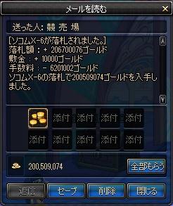 80桃オートマ売却200m