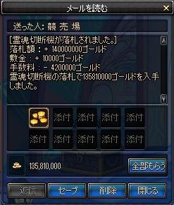 80桃斧売却140m