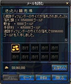 70桃鎌売却135m