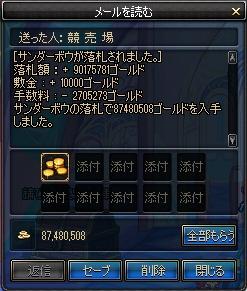 70桃ボーガン売却99m