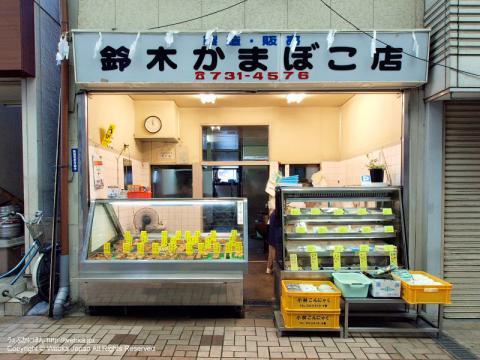 弘明寺商店街 鈴木かまぼこ
