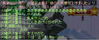 05風来***めぇ