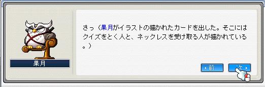 09_果月のクエ