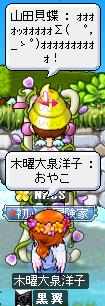29_これなら~w