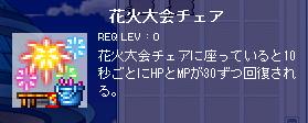 07花火チェアGet
