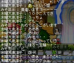 上げ逃げ08