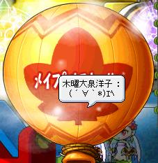 01バルーンみっけ
