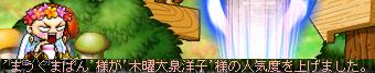 06上げ逃げ?!