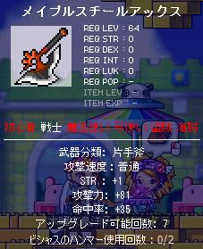 17詳細斧