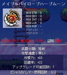 02ドロ品(´∀`*)エヘ 短剣