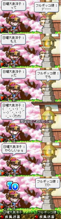 02そしてヽ(〃' x ' )ノ彡☆ ァホゥー 炸裂