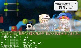 03ピカs(∴`┏ω┓´)/コラァー!!