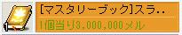 09(ノω・、) ウゥ…自分のなけなしのメルはたいて