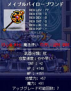 03ドロM77武器