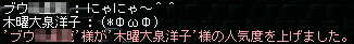 09ヽ(゜Д゜;)ノ゛上げ逃げ!!!