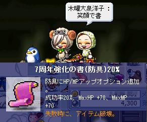 07強化マントするか~♪