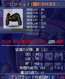 16( ´,_ゝ`) プッ結果
