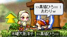 07お・・・おわりですか(ノω`)ププッ
