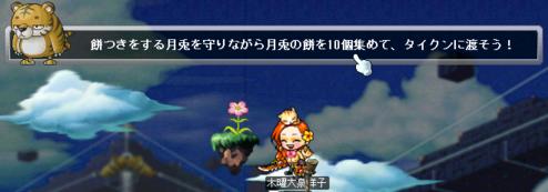 03(*´∀`)ハジメマシテ☆★ウサクエ