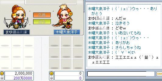 07落ち際に・・・Σ(´Д`*)マヂィ?!