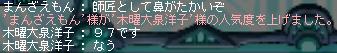 16まんさん・・・人´Д`*)ありがとぉ☆