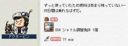 07シャトル再び~