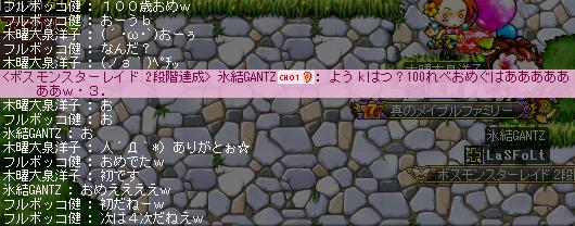 01ガンs人´Д`*)ありがとぉ☆