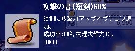 01貼る貼る60%