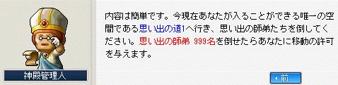 01神殿初クエ999