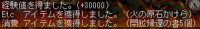 03獲得♪