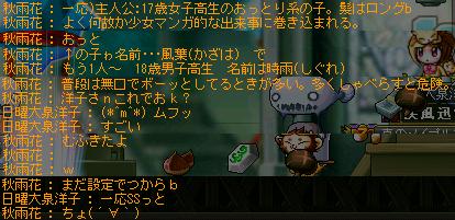 08秋cの妄想?小説パチパチ(。・ω・ノノ゙☆゚・:*。+.