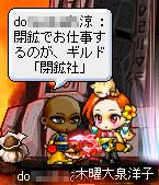 05なんとギルド閉鉱社とわわわ!!