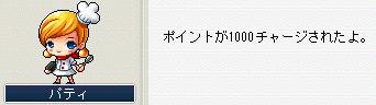 02(´;ェ;`)ウゥ・・・念願の1000P