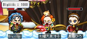 06びぐたんも1000!!!