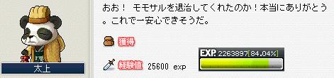 05あっちゅまでしたΣ(ノ∀`*)ペチ