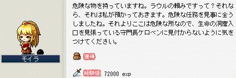 15゚+.(ノ。・ω・)ノ*.オオォォ☆゚・:*☆モイラ