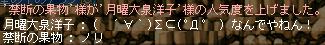 07Σ( ̄Д ̄;)なぬぅっ!!獏茶まで・・