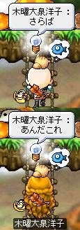 ランダム7→8
