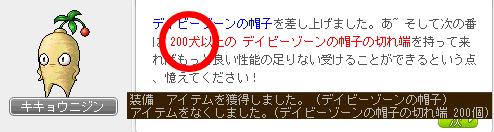 04切れ端200枚集まったΣ(ノ∀`*)ペチ けど・・・