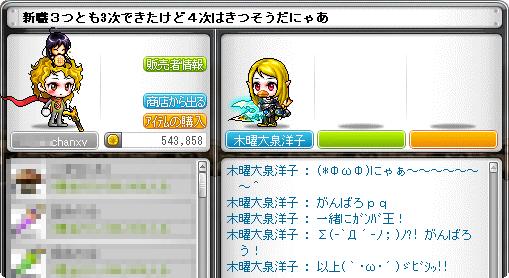 """04狩りに行く前に落書""""〆(^∇゜*)♪"""