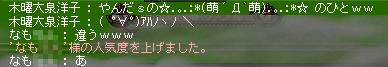 05なもたん登場w(*^m^*) ムフッ