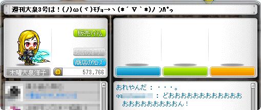 03本日の落書φ(`∇´)φ♪