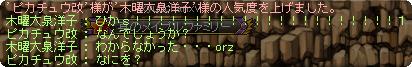 02(∴`┏ω┓´)/コラァー!!