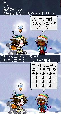 08(´-ω-`)大差ない?