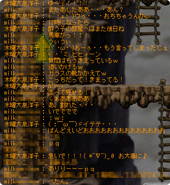 12ゆーcの落ち際は☆.。.:*(萌´Д`萌).。.:*☆